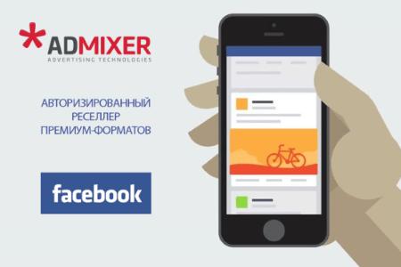 admixer facebook