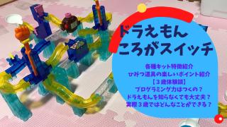 ドラえもんころがスイッチボリュームデラックス感想☆3歳体験談も!