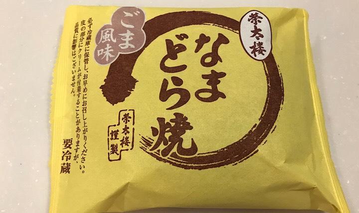 榮太楼のなまどらごま風味