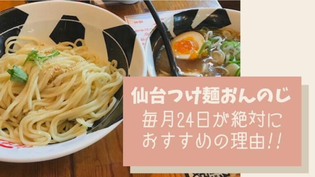 仙台駅前つけ麺おんのじはどんな店?テイクアウトや節の日最新情報!