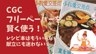 レシピ本無料ゲットの方法!CGCふれ愛交差点でおすすめレシピ☆