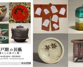 日本の暮らしに息づいた、美の世界「江戸期の民藝 ― 暮らしに息づく美 ―」