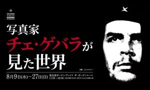 自身が撮影した写真を日本初公開! 「写真家チェ・ゲバラが見た世界」