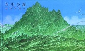 漫画家・谷口ジローが闘病中に漫画表現に挑んだ、未完長編「光年の森」