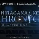 ひらがな けやき坂46『HIRAGANA KEYAKI CHRONICLE Chapter One』2015 – 2018