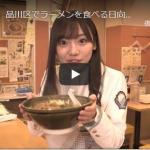 齊藤京子さんの東京都品川区の観光PRドラマ「すする品川」に出演
