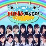 HINABINGO!#1MCさん覚えてね!ホンマか?日向坂46