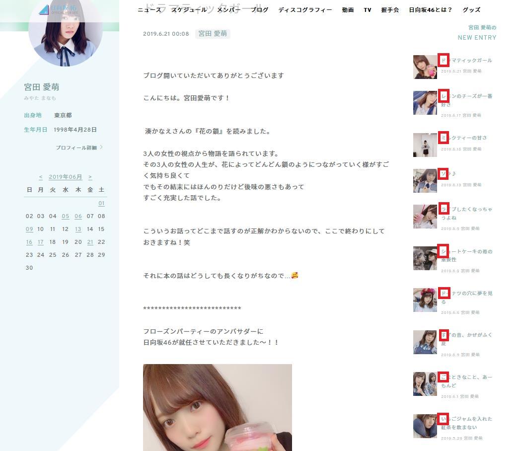 宮田愛萌さんのブログの縦読み