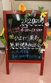 2019年2月20日 ひまわり薬局健康相談会