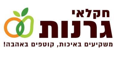 הלוגו של חקלאי גרנות