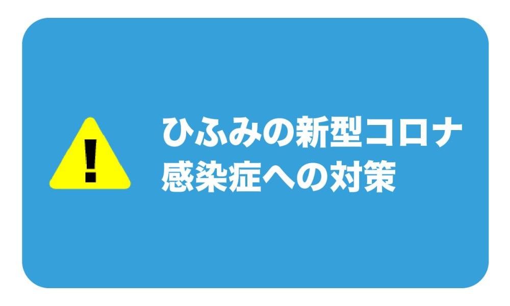 【ひふみの新型コロナ感染症への対策】