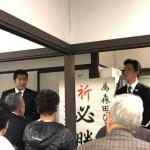 森田ひろゆき 自由民主党推薦東大和市議会議員選挙