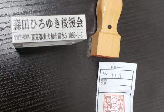 印鑑|森田ひろゆき|自由民主党推薦東大和市議会議員選挙|