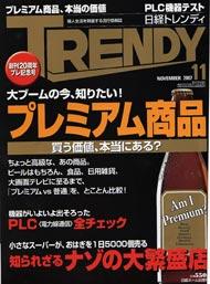20071004-nikkei-trendy-7