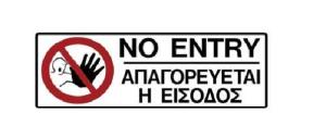 ERGO ΠΙΝΑΚΙΔΑ ΣΗΜΑΝΣΗΣ ''NO ENTRY/ΑΠΑΓΟΡΕΥΕΤΑΙ Η ΕΙΣΟΔΟΣ''