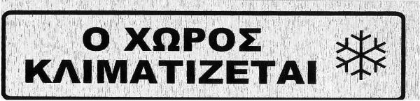 ΠΙΝΑΚΙΔΑ ΣΗΜΑΝΣΗΣ ''Ο ΧΩΡΟΣ ΚΛΙΜΑΤΙΖΕΤΑΙ''