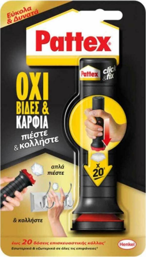 PATTEX CLICK & FIX ΚΟΛΛΑ ΣΕ ΑΠΛΙΚΑΤΕΡ 20 ΔΟΣΕΩΝ