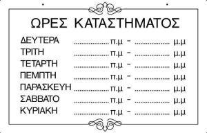 ERGO ΠΙΝΑΚΙΔΑ ΣΗΜΑΝΣΗΣ ''ΩΡΕΣ ΚΑΤΑΣΤΗΜΑΤΟΣ''