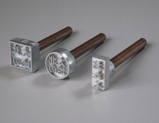 軸銅製アルミ焼印
