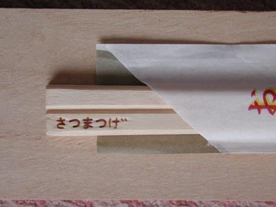 さつまつげの焼印を割り箸に押しました