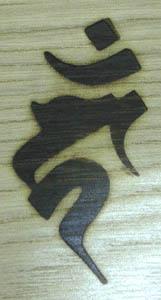 木板に梵字焼印を押したものです。