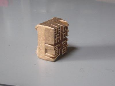 6ミリ深彫り焼印
