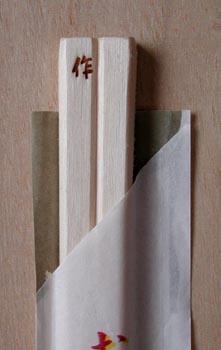 割り箸に焼印(作)