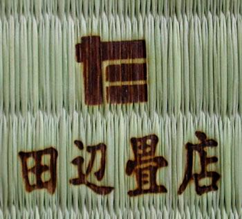 畳用デザインの焼印