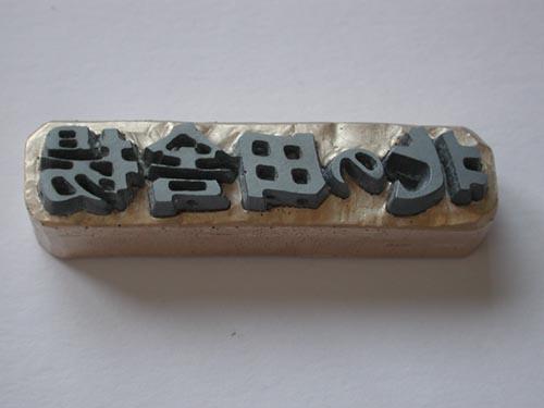 チタン銅焼印1