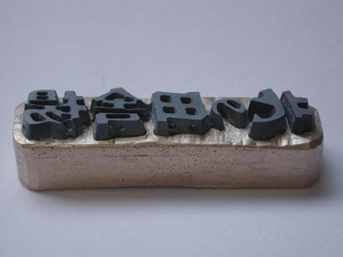 チタン銅焼印2