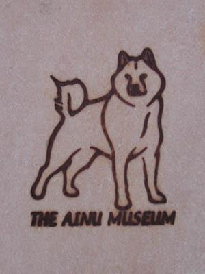 北海道犬の焼印
