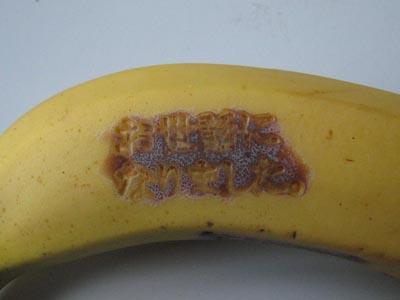 大きめの焼印をバナナに5分後