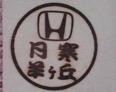 系列車焼印1