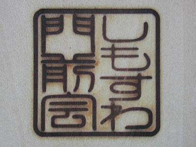 蝋型対印影1