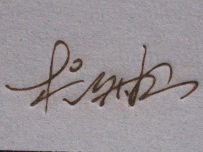サイン焼印2