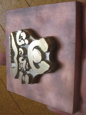 木箱専用焼印を上からみた画像