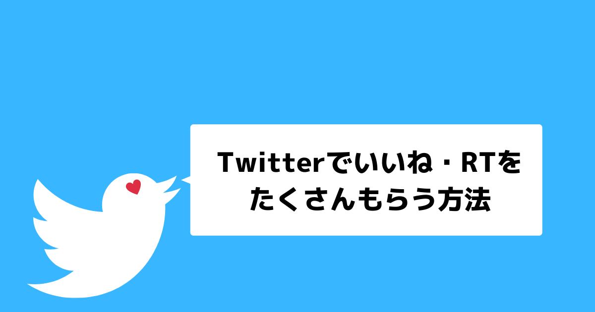 Twitterでいいね・RTを増やす方法