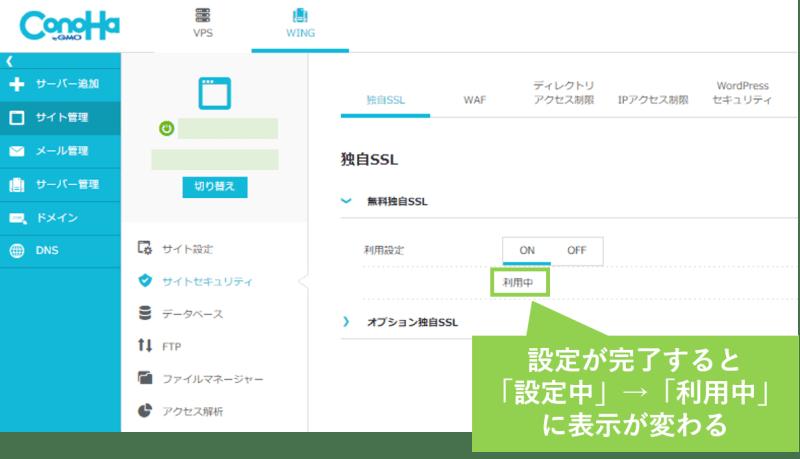 SSL設定2