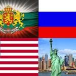 Русия и САЩ
