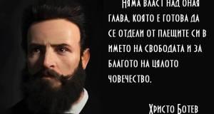 Христо Ботев цитати