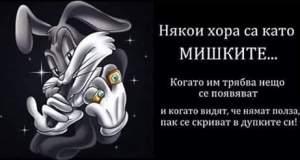 Хората и мишките