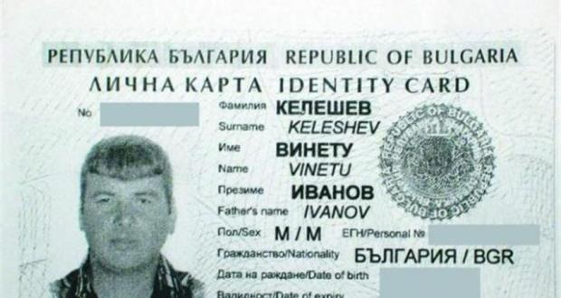 Винету Келешев
