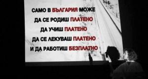 Как се живее в България