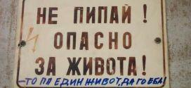 Нищо не може да спре българина!