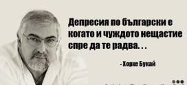 Ето какво е депресия по български!