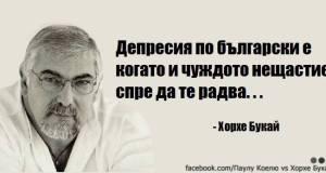 Депресия по български