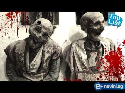 10-те най-ужасяващи места на света, които не трябва да посещавате НИКОГА! (ВИДЕО)