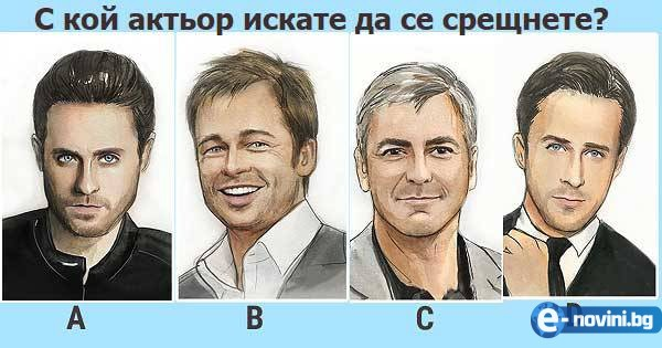 С кой актьор искаш да се срещнеш