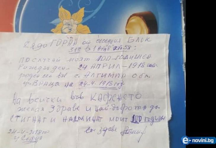 Дядо написа тази бележка на съседите си в столичен блок и ги разрева от умиление (СНИМКИ)