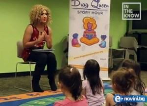 джендър преподава на деца